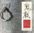 KRONOS QUARTET Tan Dun: Ghost Opera album cover