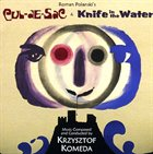 KRZYSZTOF KOMEDA Cul-De-Sac / Knife In The Water (Original Soundtracks) album cover