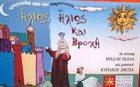 KYRIAKOS SFETSAS Κυριάκος Σφέτσας, Michalis Ganas : Ήλιος Ήλιος Και Βροχή - Τραγούδια Από Την Παράσταση album cover