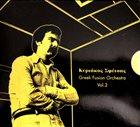 KYRIAKOS SFETSAS Greek Fusion Orchestra Vol.2 album cover