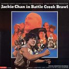 LALO SCHIFRIN Jackie Chan in Battle Creek Brawl album cover