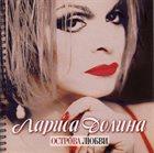 LARISA DOLINA Острова Любви album cover