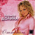 LARISA DOLINA Оттепель album cover