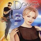 LARISA DOLINA Певица И Музыкант album cover