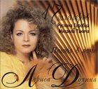 LARISA DOLINA Погода В Доме album cover