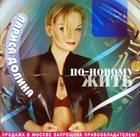 LARISA DOLINA По-Новому Жить album cover