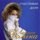 LARISA DOLINA Счастливая Доля album cover