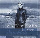 LARISA DOLINA Эпиграф album cover