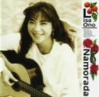 LISA ONO Namorada album cover