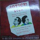 LOUISIANA RED Louisiana Red - Στέλιος Βαμβακάρης : Το Blues Συναντά Το Ρεμπέτικο album cover