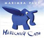 MARIMBA PLUS Небесный слон - Celestial Elephant album cover