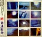 MASABUMI KIKUCHI M album cover