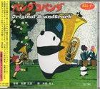 MASAHIKO SATOH パンダコパンダ~サウンドトラック完全版~ album cover