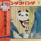 MASAHIKO SATOH 佐藤允彦 パンダパンダ album cover