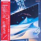 MASAHIKO SATOH Alexander Scriabin – Le Poème De L'Extase album cover