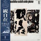 MASAHIKO SATOH 佐藤允彦 Kwan-Ji-Zai (観自在) - Solo Piano album cover