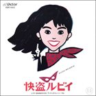 MASAO YAGI Ruby, The Female Thief album cover