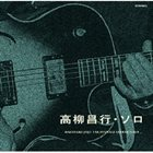 MASAYUKI TAKAYANAGI ソロ (Guitar Solo) album cover