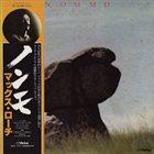 MAX ROACH Nommo album cover