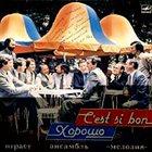 MELODIA  ENSEMBLE C'est Si Bon album cover