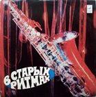MELODIA  ENSEMBLE В старых ритмах (In Old Rhythms) album cover