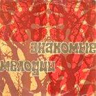 MELODIA  ENSEMBLE Знакомые мелодии album cover