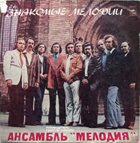 MELODIA  ENSEMBLE Знакомые мелодии (Known Tunes) album cover