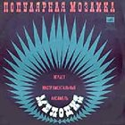 MELODIA  ENSEMBLE Популярная мозайка album cover