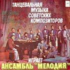MELODIA  ENSEMBLE Танцевальная музыка советских композиторов / Plays Dance Music By Soviet Composers album cover