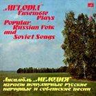 MELODIA  ENSEMBLE Popular Russian Folk And Soviet Songs album cover