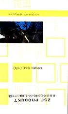 MERZBOW Remblandt Assemblage album cover