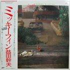 MIKIO MASUDA Mickey Finn album cover