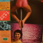 MIKIO MASUDA Moon Stone album cover