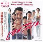MOTOHIKO HINO Motohiko Hino & Urbanightrops : Wild Talk album cover