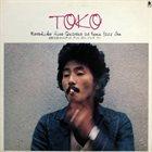 MOTOHIKO HINO Toko: Motohiko Hino Quartet at Nemu Jazz Inn (日野元彦クァルテットatネム・ジャズイン) album cover
