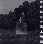 MOTOTERU TAKAGI Solo At Makaya Temple album cover