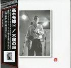 MOTOTERU TAKAGI The People United Will Never Be Defeated!: Solo Improvisation album cover