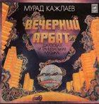 MURAD KAJLAYEV Вечерний Арбат. Джазовая и Танцевальная Музыка album cover