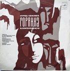 MURAD KAJLAYEV Горянка (2я Сюита Из Балета) (aka Gorjanka. Ballettsuite Nr. 2) album cover