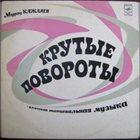 MURAD KAJLAYEV Крутые Повороты album cover