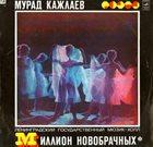 MURAD KAJLAYEV Миллион Новобрачных album cover