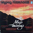 MURAD KAJLAYEV Мир Танца (World Of Dance: Symphonic Pictures-Dances)) album cover