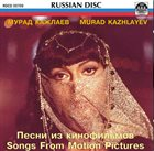 MURAD KAJLAYEV Песни Из Кинофильмов / Songs From Motion Pictures album cover