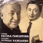 MURAD KAJLAYEV Стихи Расула Гамзатова, Музыка Мурада Кажлаева album cover