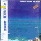 NAOYA MATSUOKA A Farewell To The Seashore album cover