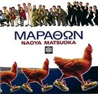NAOYA MATSUOKA MAPAΘΩN album cover