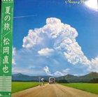 NAOYA MATSUOKA 夏の旅 - Natsu E No Tabi album cover