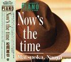 NAOYA MATSUOKA Now's The Time album cover
