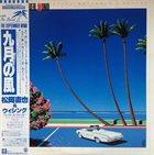 NAOYA MATSUOKA The September Wind album cover