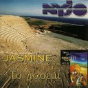 NATIONAL YOUTH JAZZ ORCHESTRA Jasmine album cover